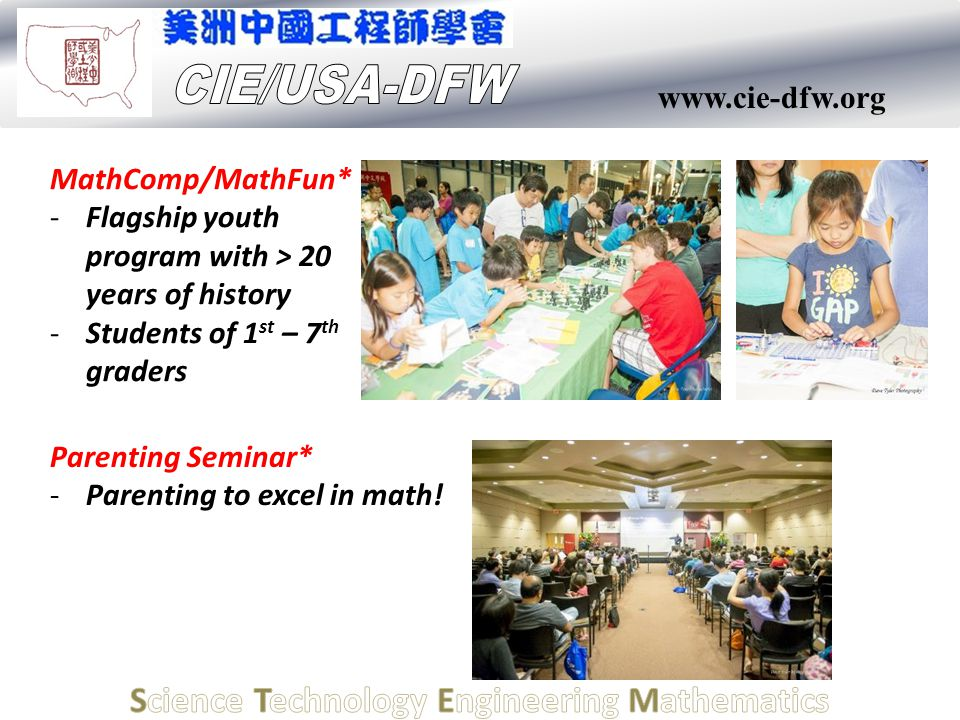 www.cie-dfw.org MathComp/MathFun* -Flagship youth program with > 20 years of history -Students of 1 st – 7 th graders Parenting Seminar* -Parenting to