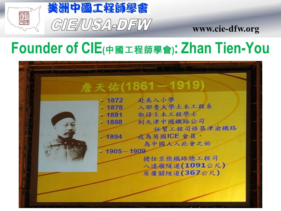 www.cie-dfw.org Founder of CIE ( 中國工程師學會 ) : Zhan Tien-You
