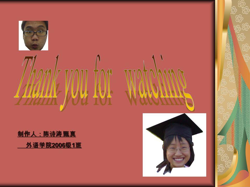 制作人:陈诗涛 甄真 外语学院 2006 级 1 班 外语学院 2006 级 1 班
