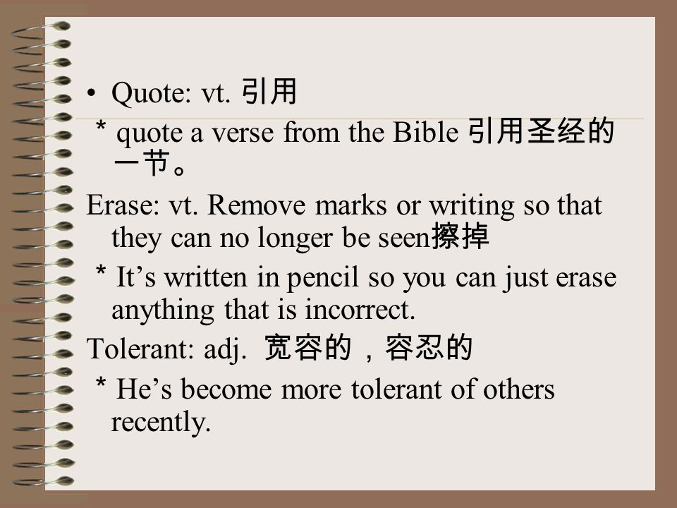 Quote: vt. 引用 * quote a verse from the Bible 引用圣经的 一节。 Erase: vt. Remove marks or writing so that they can no longer be seen 擦掉 * It's written in penc