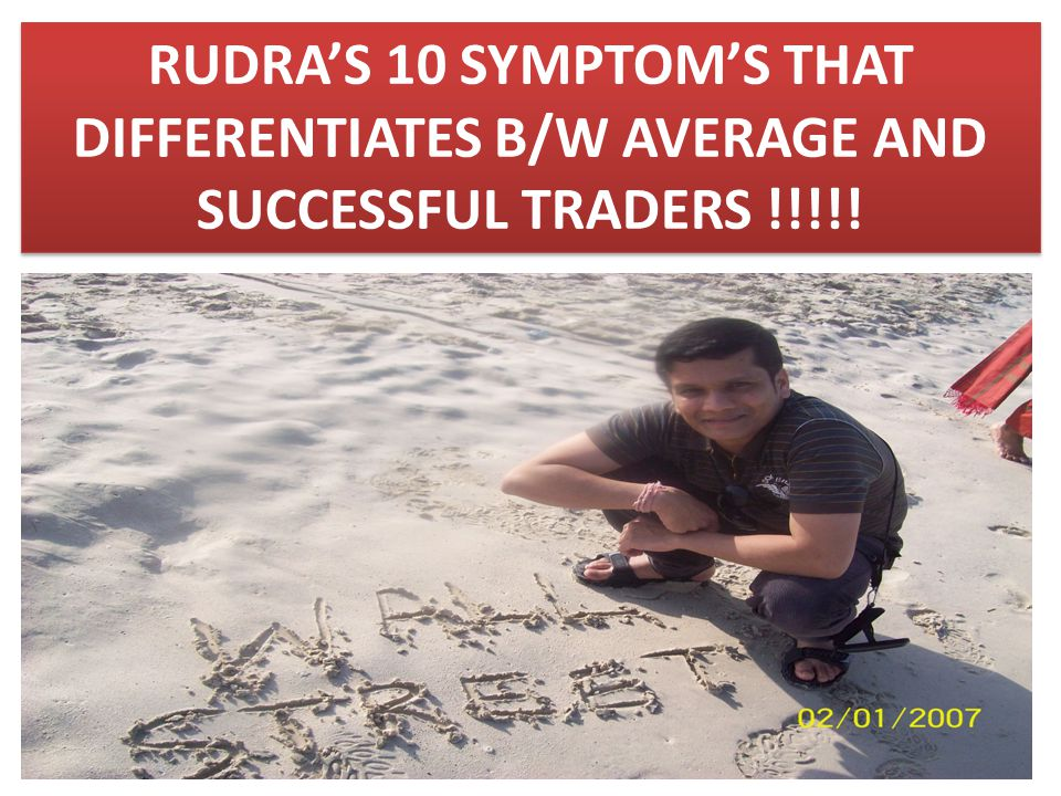 3 RUDRA'S 10 SYMPTOM'S THAT DIFFERENTIATES B/W AVERAGE AND SUCCESSFUL TRADERS !!!!!