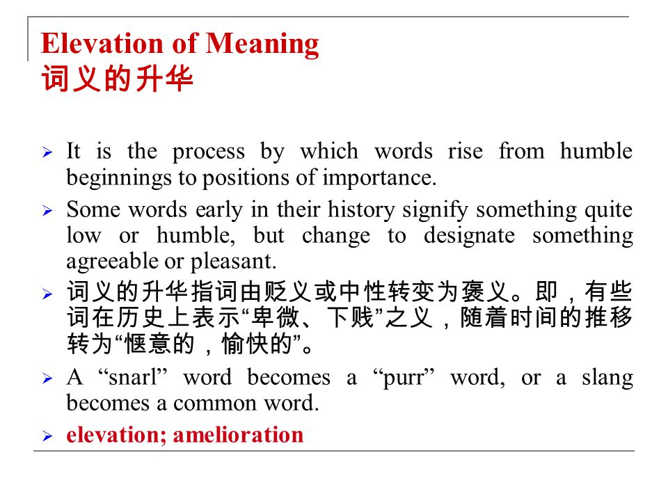 Elevation of Meaning 词义的升华  It is the process by which words rise from humble beginnings to positions of importance.