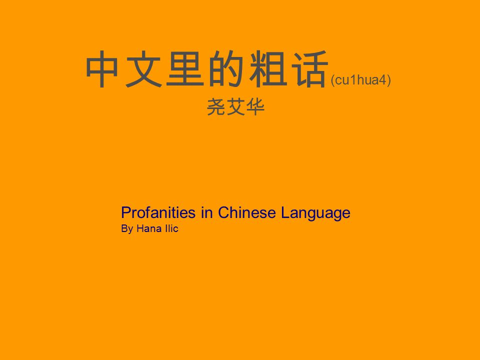 中文里的粗话 (cu1hua4) 尧艾华 Profanities in Chinese Language By Hana Ilic