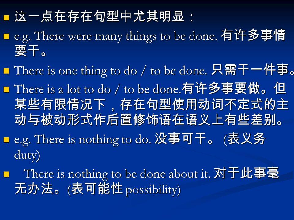这一点在存在句型中尤其明显: 这一点在存在句型中尤其明显: e.g. There were many things to be done.