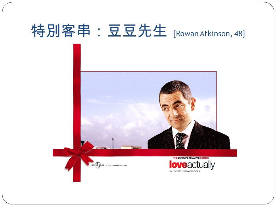 特別客串:豆豆先生 [Rowan Atkinson, 48]