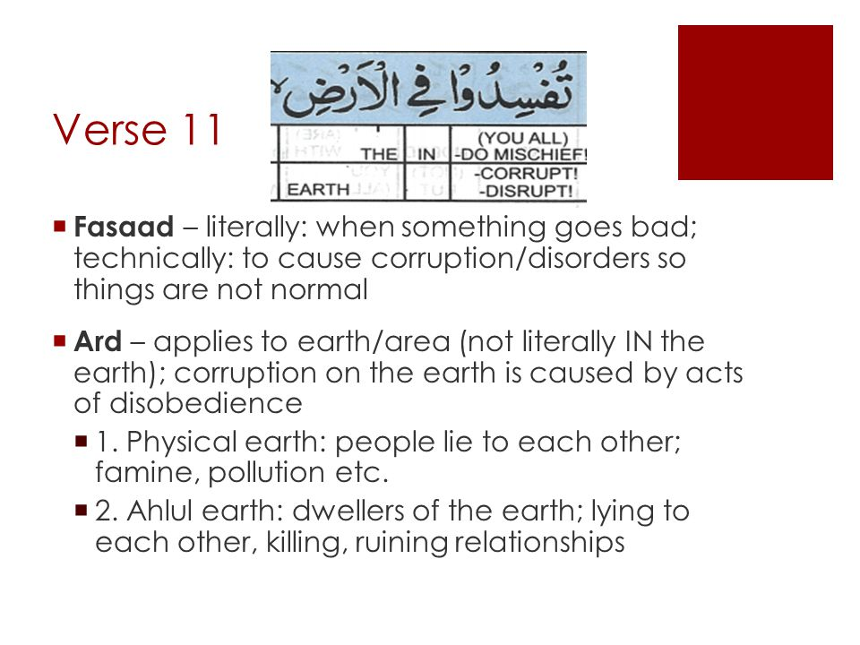  Fasaad – literally: when something goes bad; technically: to cause corruption/disorders so things are not normal  Ard – applies to earth/area (not literally IN the earth); corruption on the earth is caused by acts of disobedience  1.