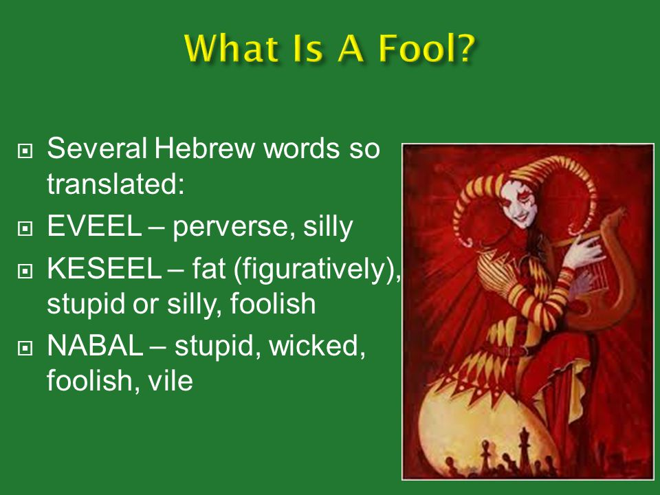 Proverbs 3:35 – The wise will inherit honor, but fools display dishonor.