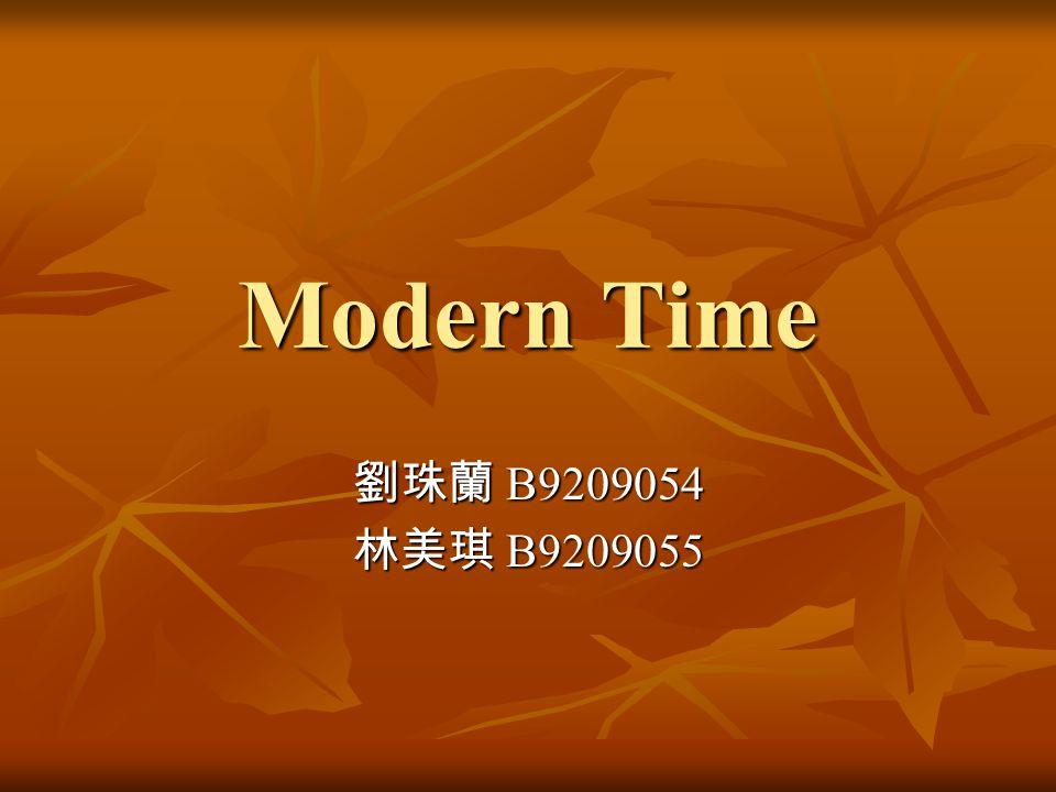 Modern Time 劉珠蘭 B9209054 林美琪 B9209055