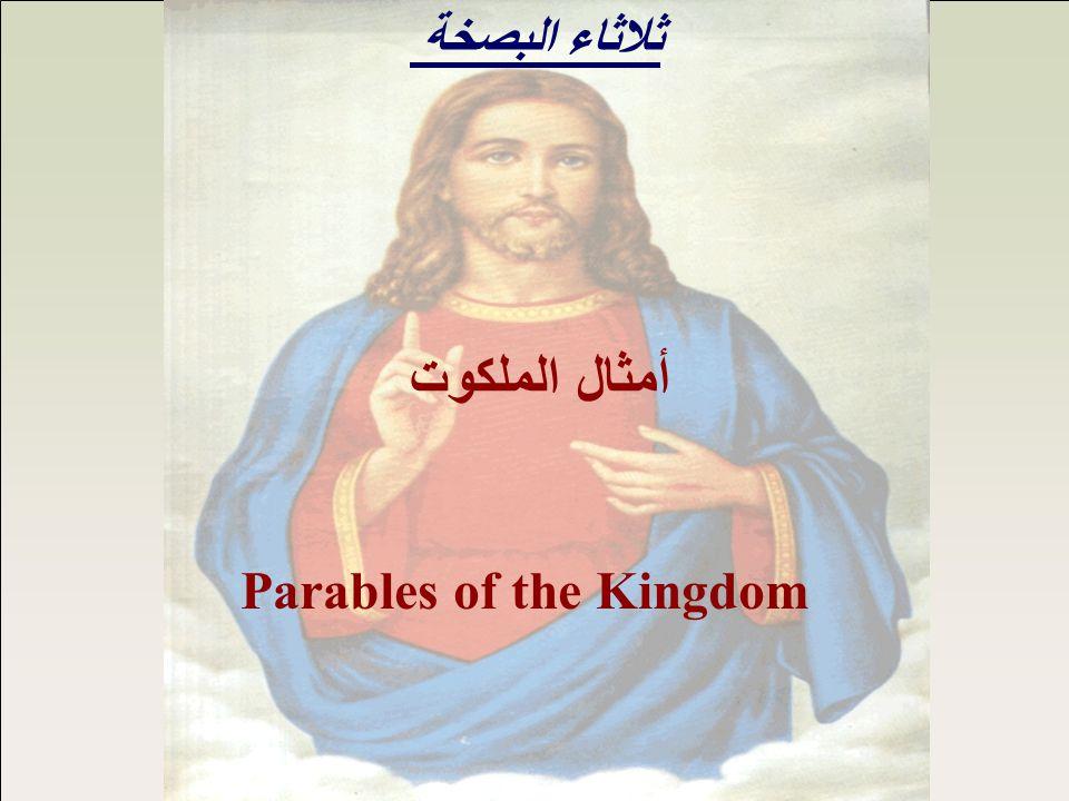 أمثال الملكوت Parables of the Kingdom ثلاثاء البصخة