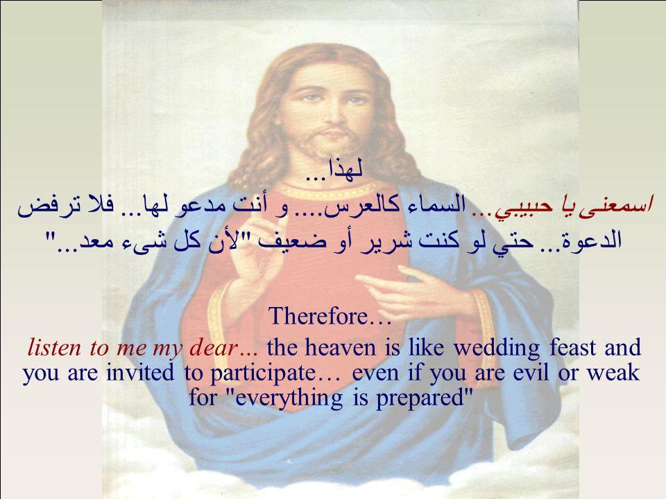 لهذا... اسمعنى يا حبيبي... السماء كالعرس.... و أنت مدعو لها...