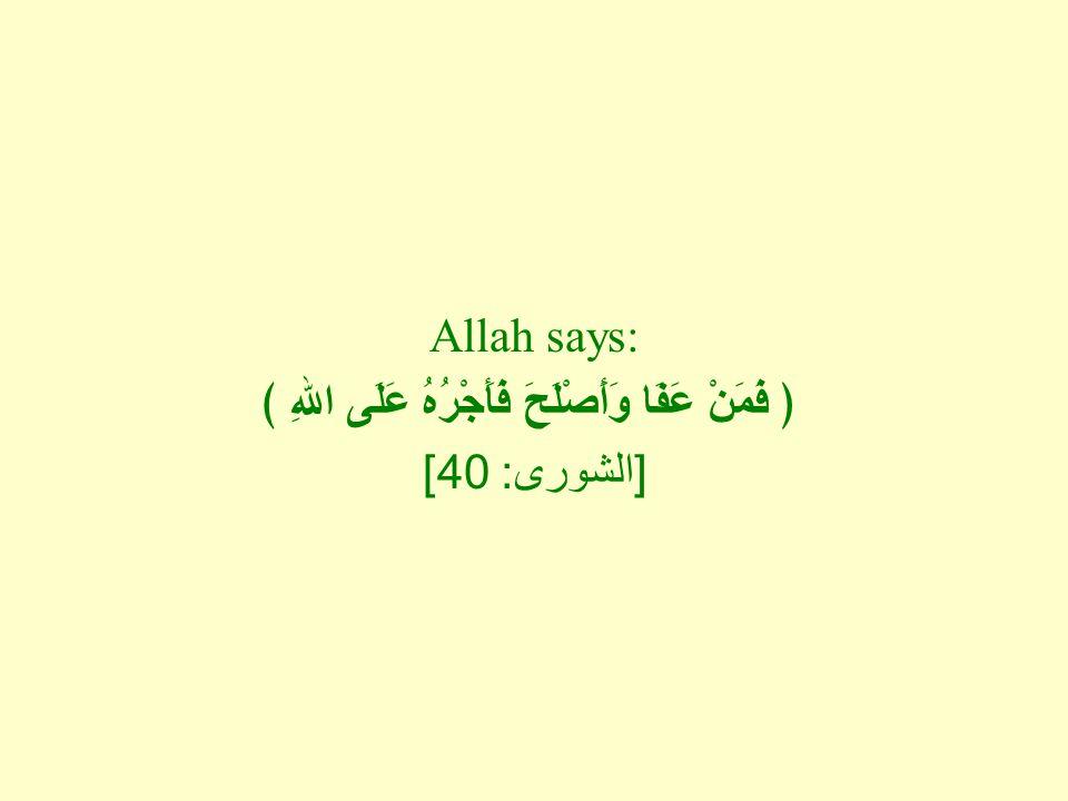 Allah says: ﴿ فَمَنْ عَفَا وَأَصْلَحَ فَأَجْرُهُ عَلَى اللهِ ﴾ [ الشورى : 40]