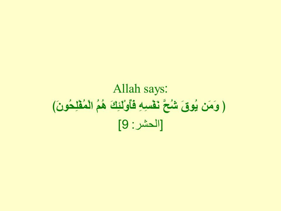 Allah says: ﴿ وَمَن يُوقَ شُحَّ نَفْسِهِ فَأُوْلَئِكَ هُمُ الْمُفْلِحُونَ﴾ [ الحشر : 9]