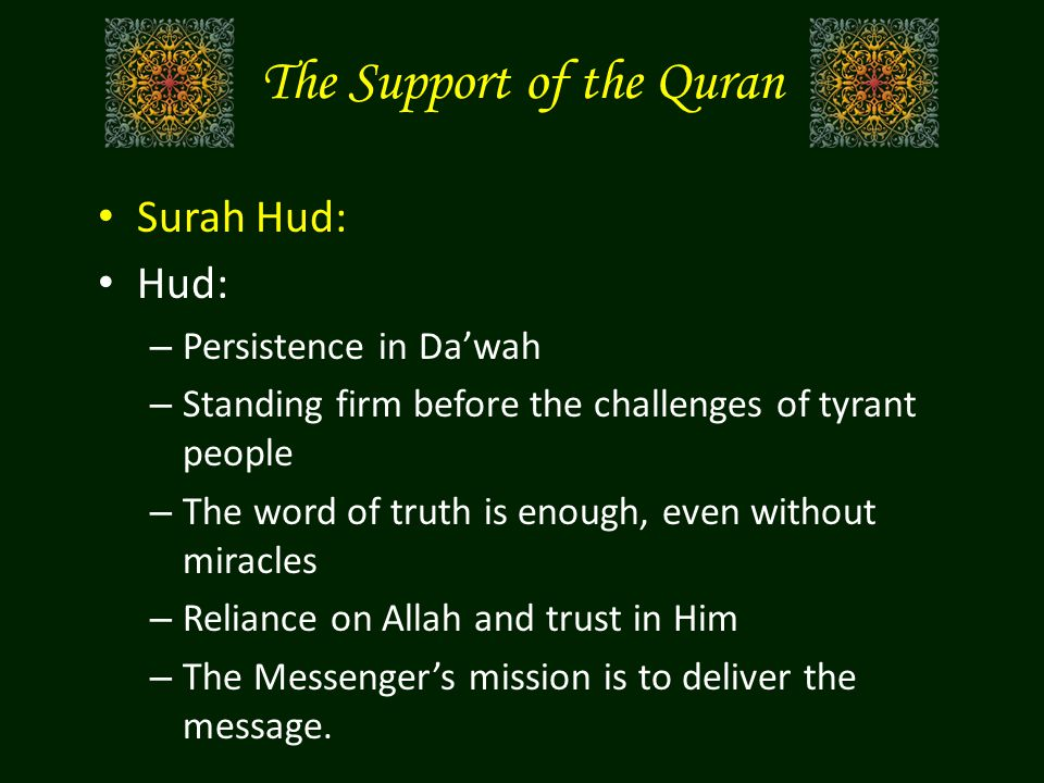 Surah Hud: Hud: – Persistence in Da'wah – Standing firm before the challenges of tyrant people – The word of truth is enough, even without miracles – Reliance on Allah and trust in Him – The Messenger's mission is to deliver the message.