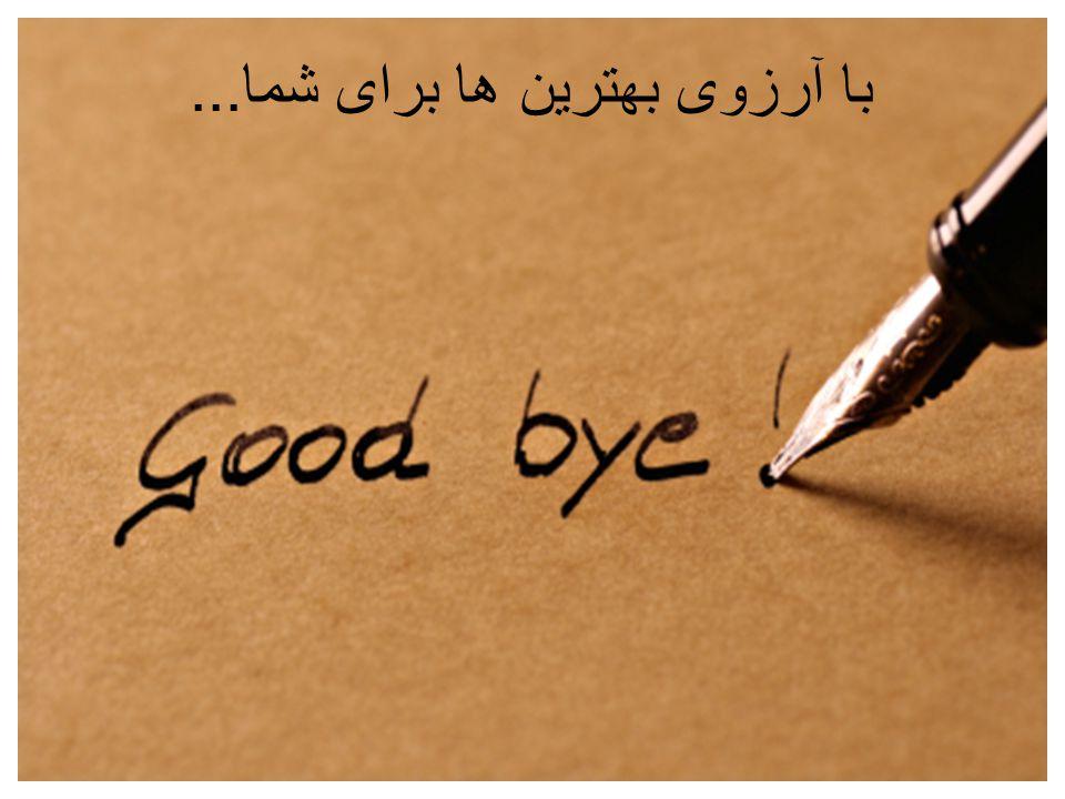 با آرزوی بهترین ها برای شما...