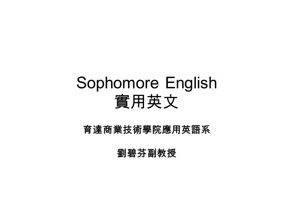 Sophomore English 實用英文 育達商業技術學院應用英語系 劉碧芬副教授