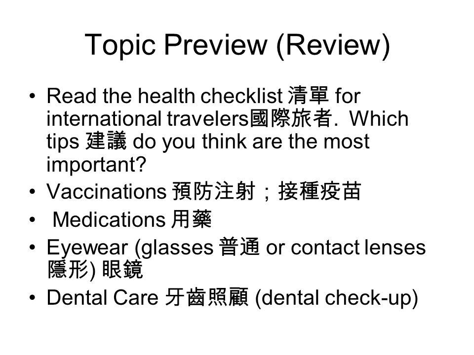 Topic Preview (Review) Read the health checklist 清單 for international travelers 國際旅者.