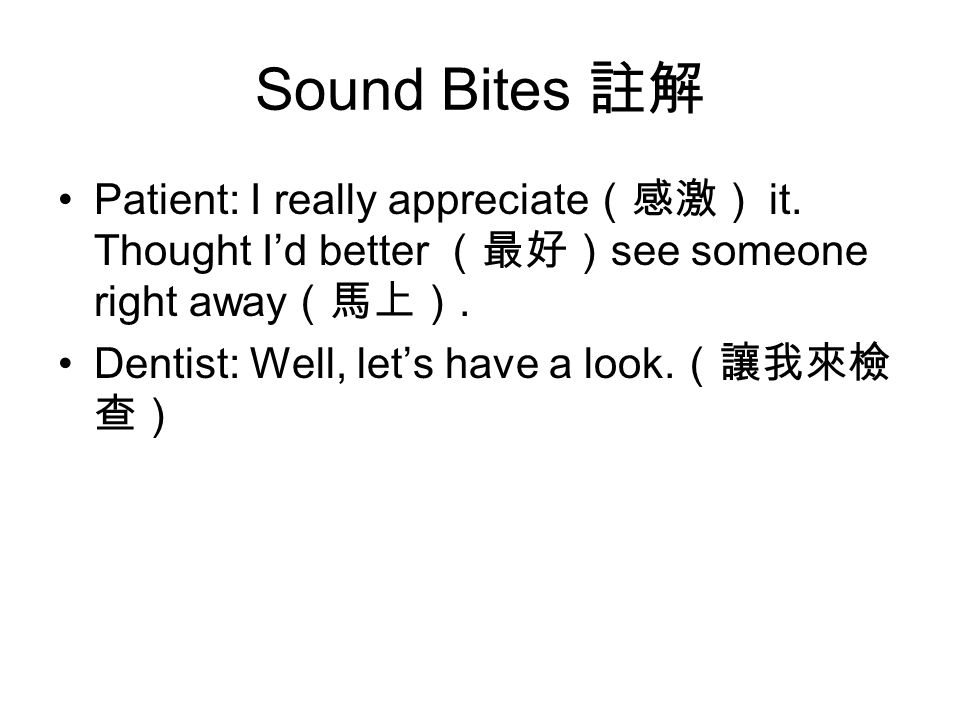 Sound Bites 註解 Patient: I really appreciate (感激) it.