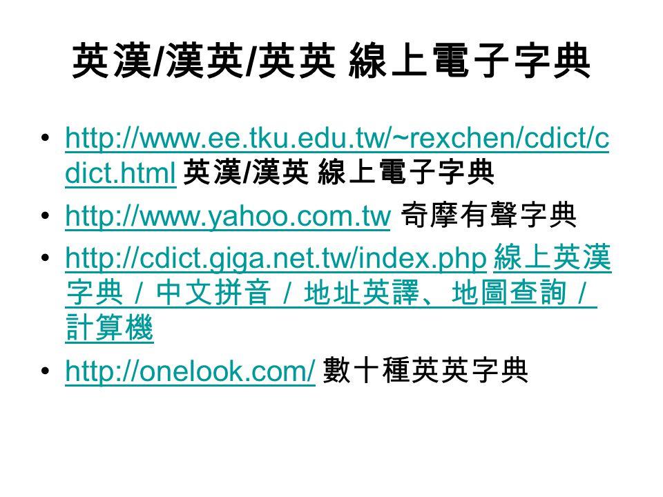 英漢 / 漢英 / 英英 線上電子字典 http://www.ee.tku.edu.tw/~rexchen/cdict/c dict.html 英漢 / 漢英 線上電子字典http://www.ee.tku.edu.tw/~rexchen/cdict/c dict.html http://www.y