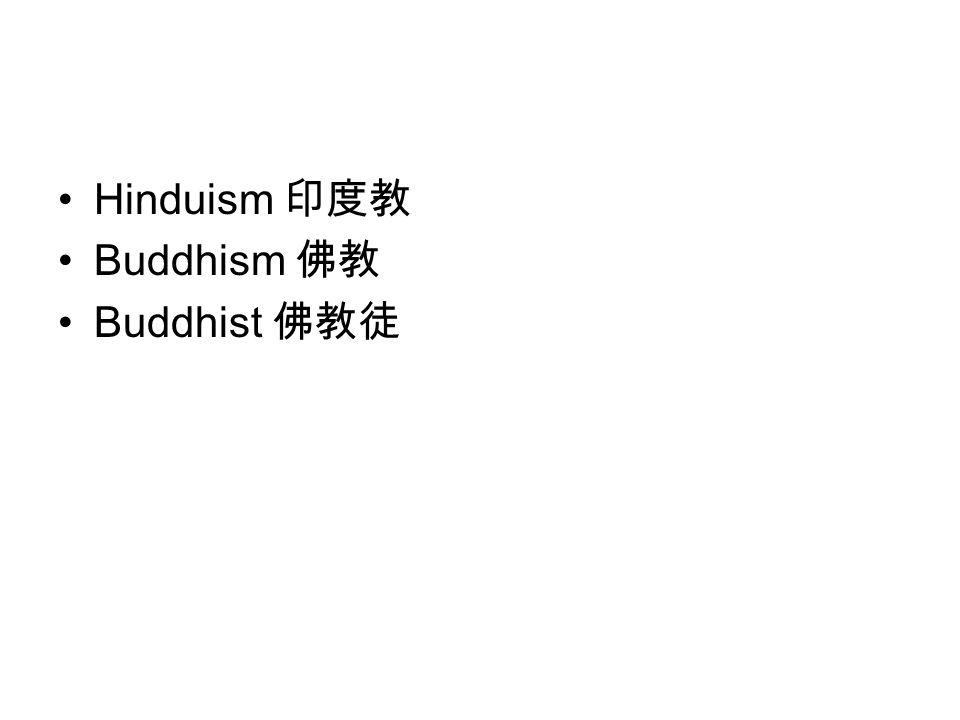 Hinduism 印度教 Buddhism 佛教 Buddhist 佛教徒