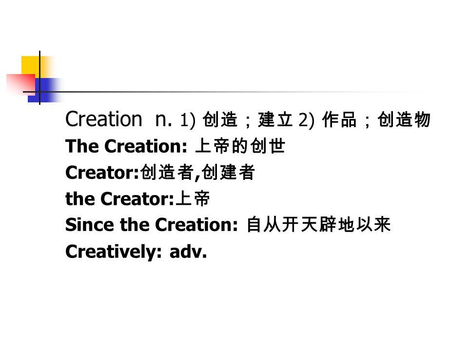 动词形式: create v.