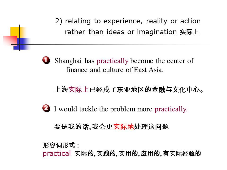 practically (adv.) (Line 4, Para. 2) 1) almost; nearly 几乎,简直 This semester is practically over.