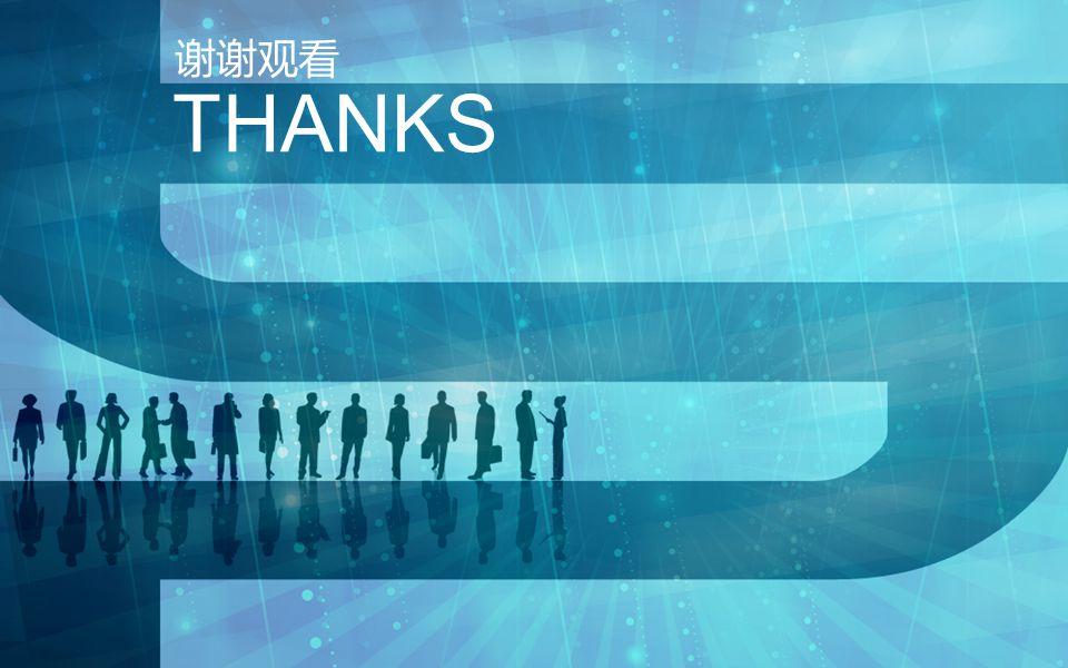 THANKS 谢谢观看