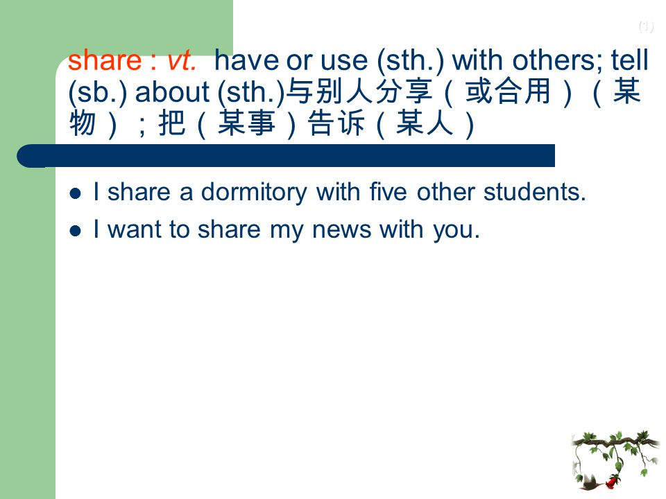 (1) share : vt.