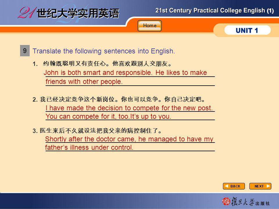 (1) Translate the following sentences into English.