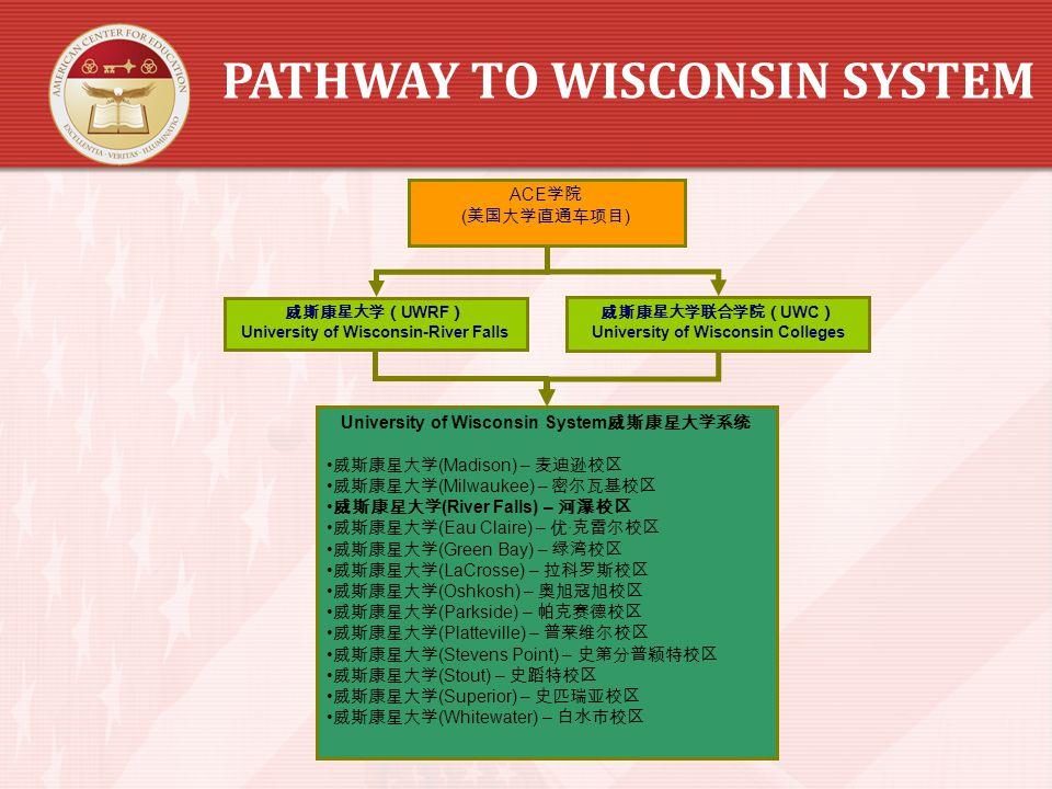 威斯康星大学( UWRF ) University of Wisconsin-River Falls 威斯康星大学联合学院( UWC ) University of Wisconsin Colleges University of Wisconsin System 威斯康星大学系统 威斯康星大学 (