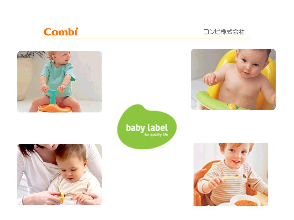Concept – Baby Energy Good Design Functional Advancement Good Design Award ``` Baby Label series has won the 2003 Good Design award.