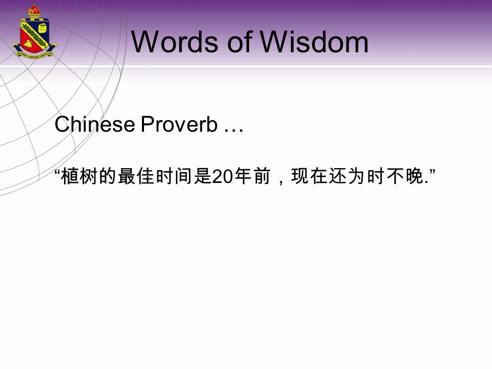 Words of Wisdom Chinese Proverb … 植树的最佳时间是 20 年前,现在还为时不晚.