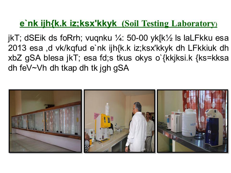 e`nk ijh{k.k iz;ksx kkyk (Soil Testing Laboratory ) jkT; dSEik ds foRrh; vuqnku ¼: 50-00 yk[k½ ls laLFkku esa 2013 esa,d vk/kqfud e`nk ijh{k.k iz;ksx kkyk dh LFkkiuk dh xbZ gSA blesa jkT; esa fd;s tkus okys o`{kkjksi.k {ks=kksa dh feV~Vh dh tkap dh tk jgh gSA