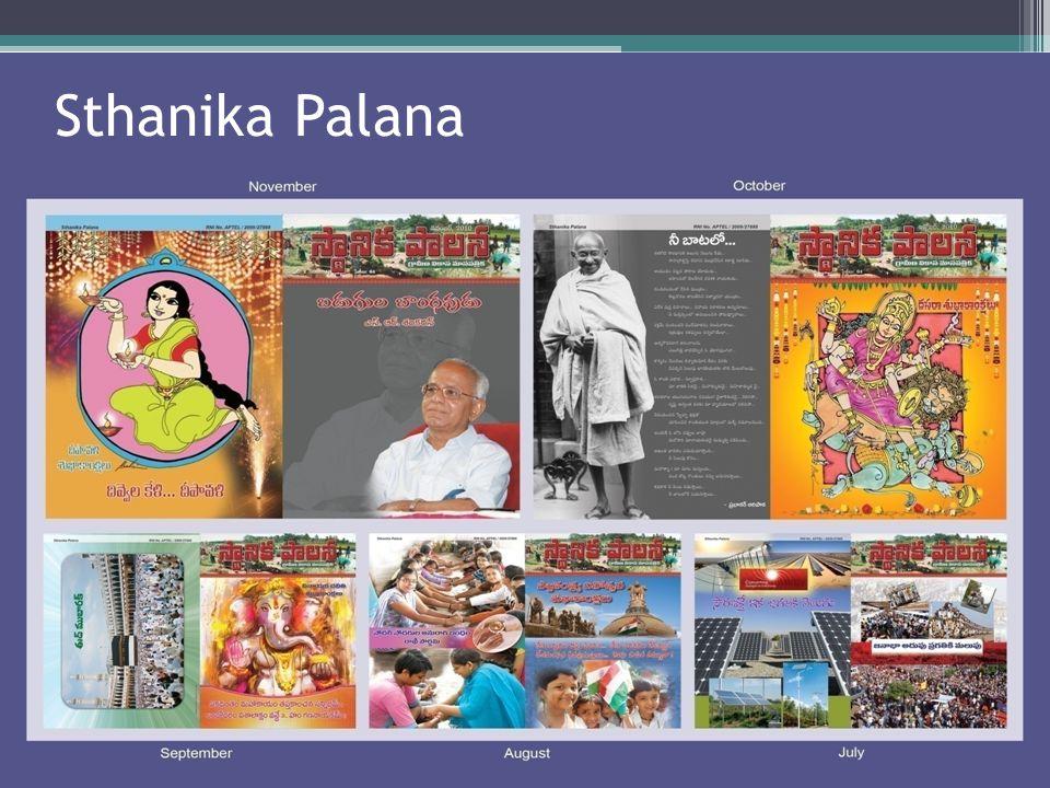 Sthanika Palana