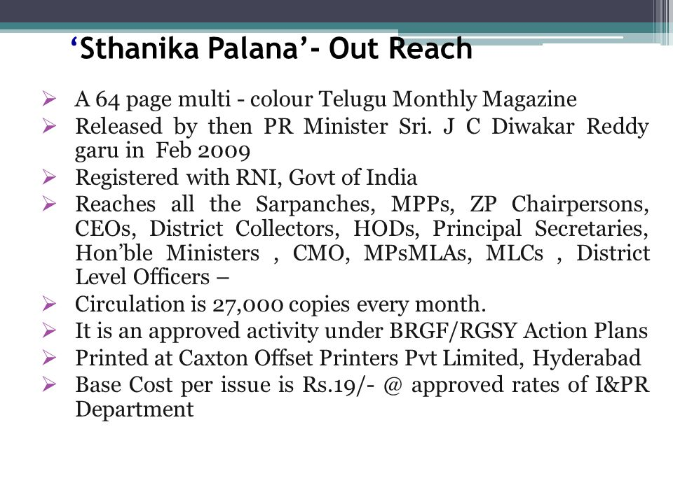 'Sthanika Palana'- Out Reach  A 64 page multi - colour Telugu Monthly Magazine  Released by then PR Minister Sri.