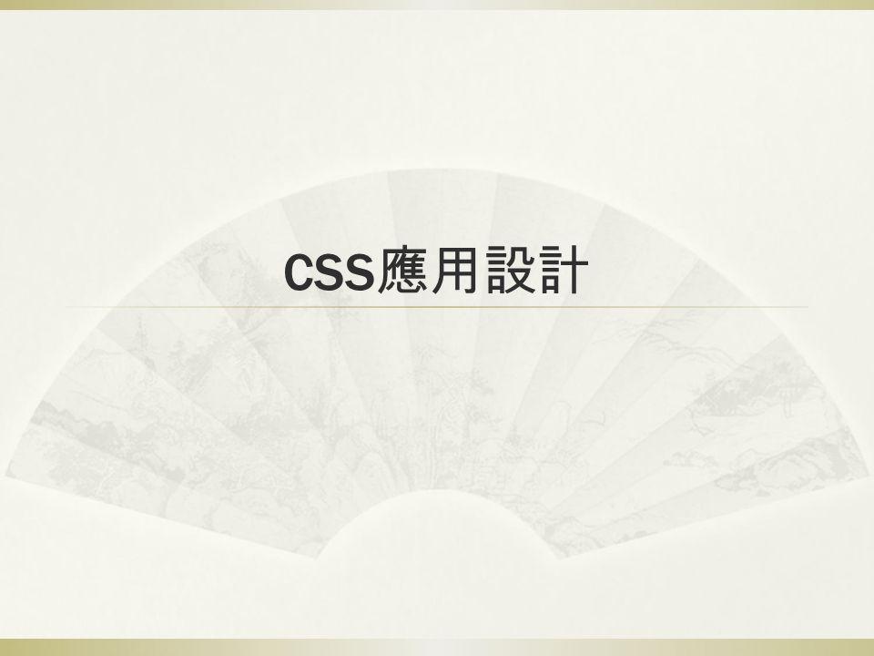 CSS 應用設計