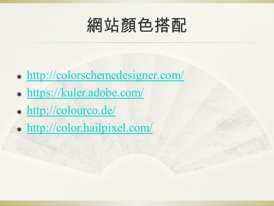 網站顏色搭配  http://colorschemedesigner.com/ http://colorschemedesigner.com/  https://kuler.adobe.com/ https://kuler.adobe.com/  http://colourco.de/ http://colourco.de/  http://color.hailpixel.com/ http://color.hailpixel.com/