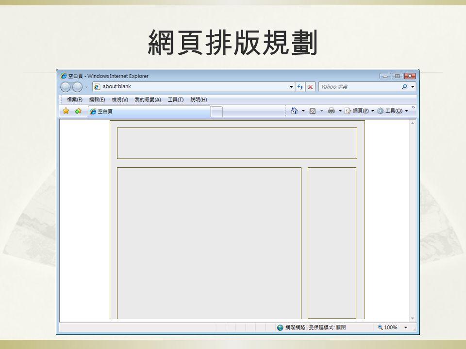 網頁排版規劃