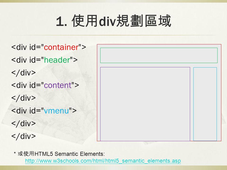 1. 使用 div 規劃區域 * 或使用 HTML5 Semantic Elements: http://www.w3schools.com/html/html5_semantic_elements.asp
