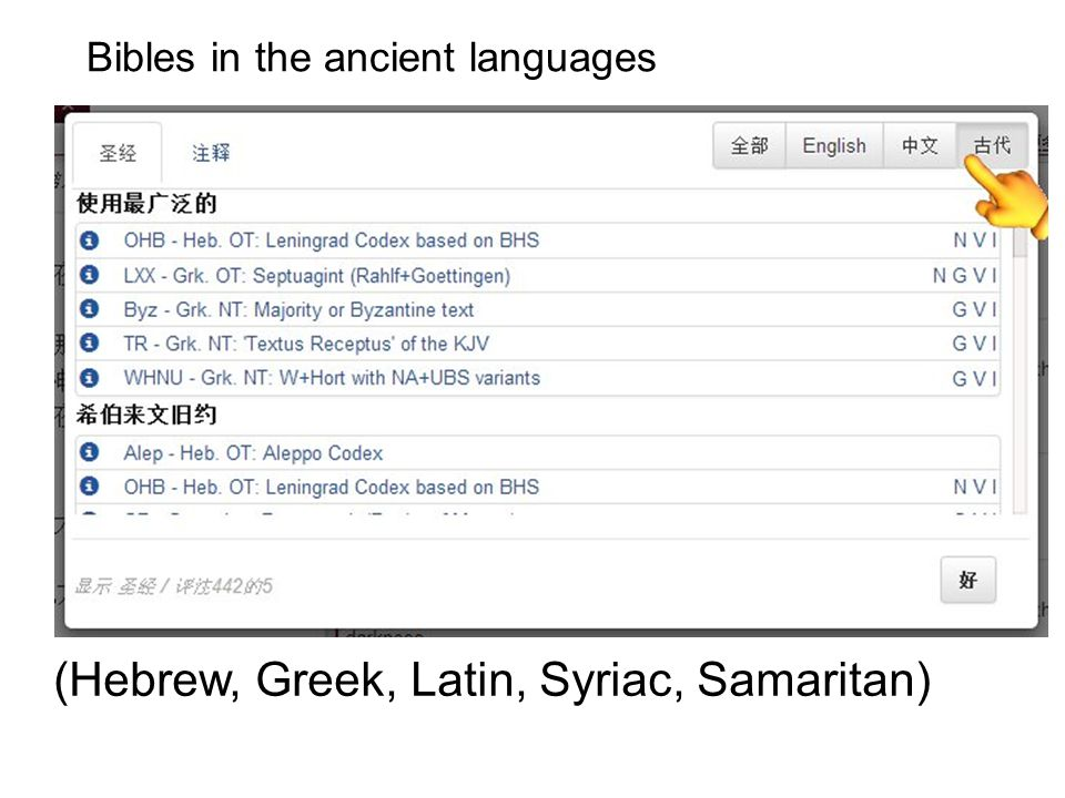 Expand Greek & Hebrew meanings Hover over a word: The Hebrew or Greek is briefly explained