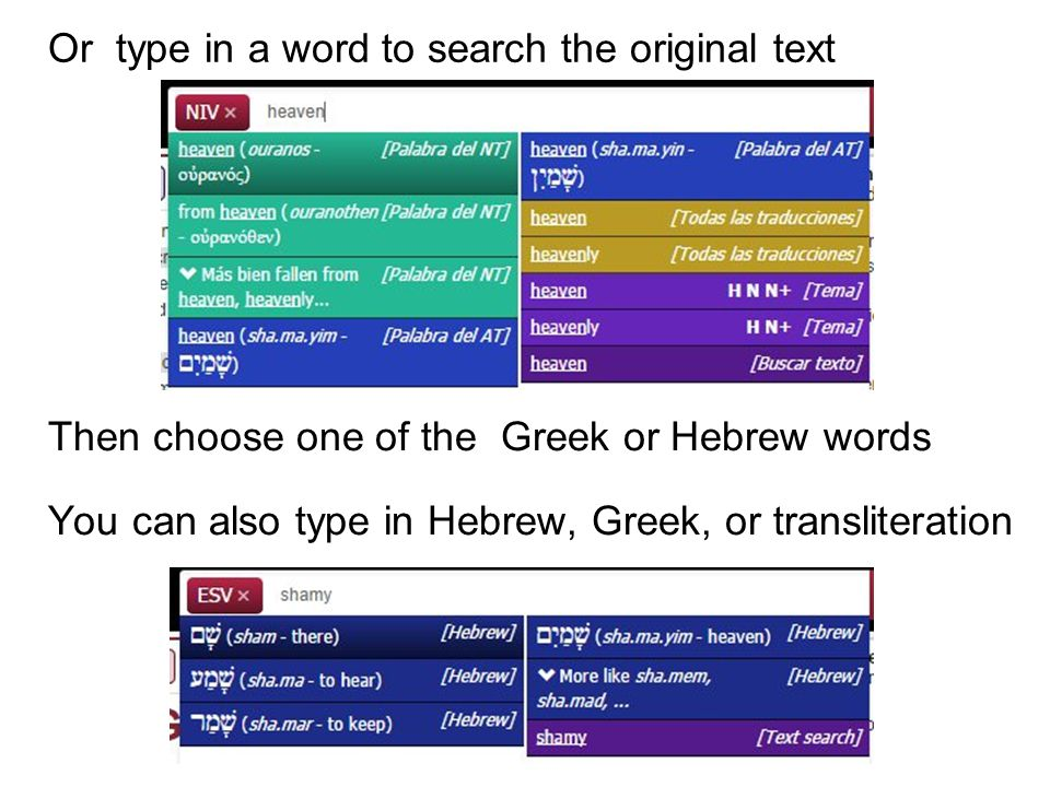 Search results can be seen in any version.ESV version shows results highlighted.
