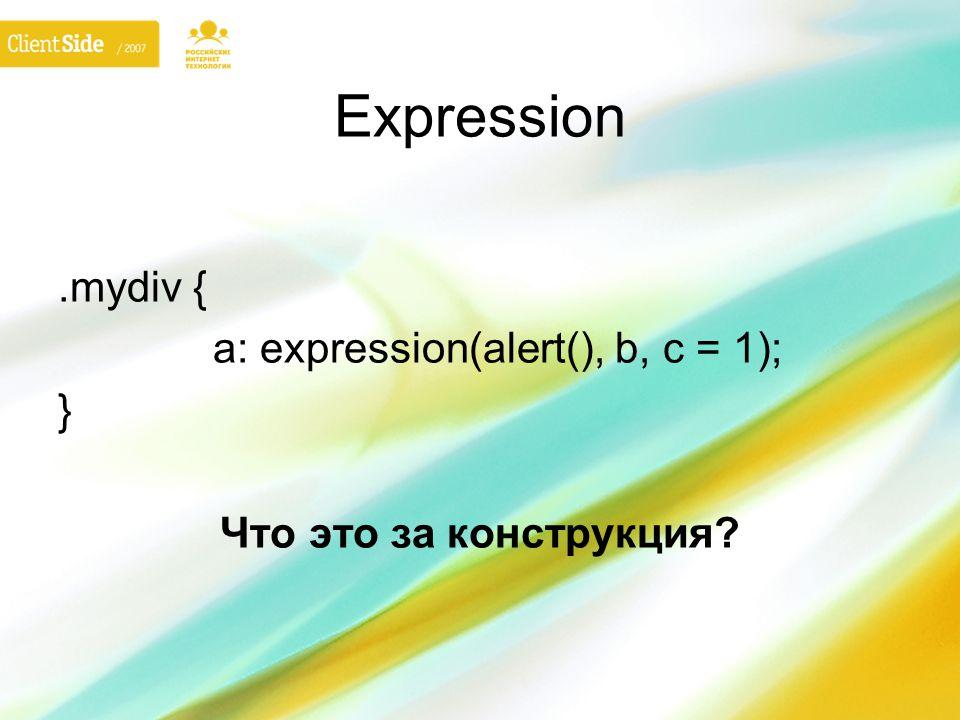 Expression.mydiv { a: expression(alert(), b, c = 1); } Что это за конструкция