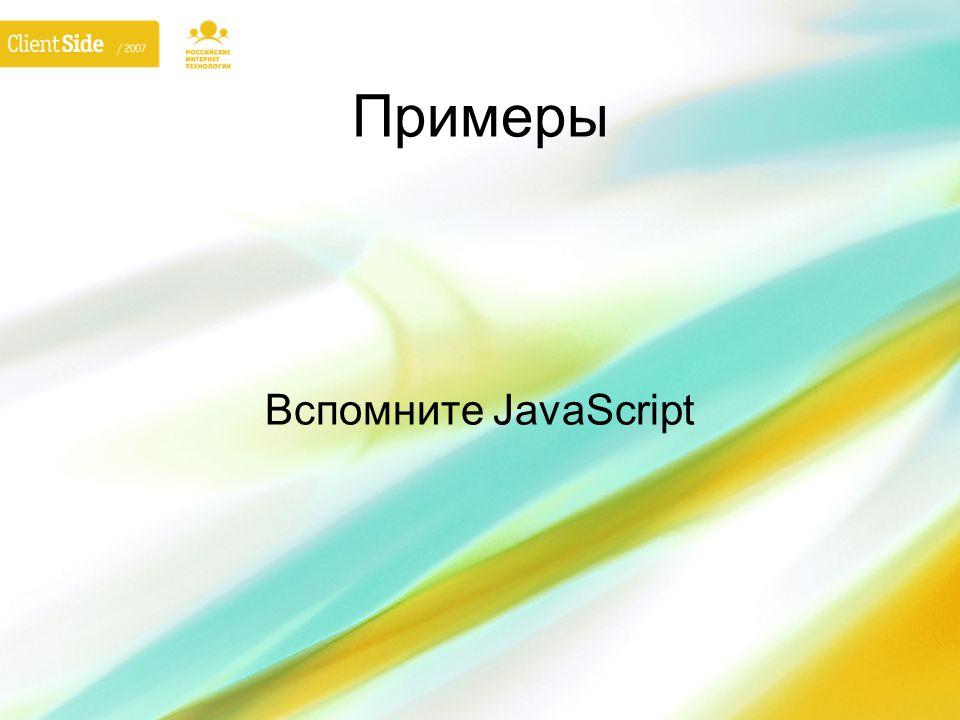 Примеры Вспомните JavaScript