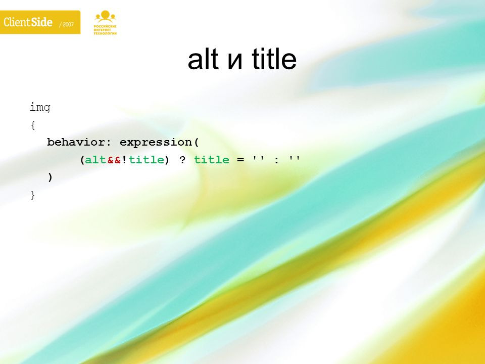 alt и title img { behavior: expression( (alt&&!title) title = : ) }