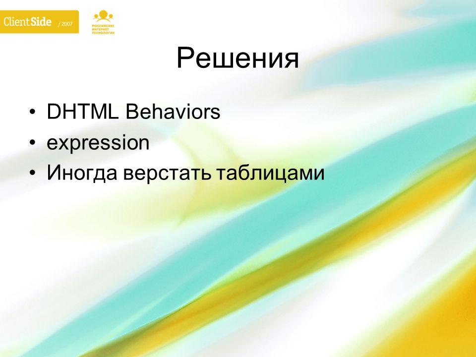 Решения DHTML Behaviors expression Иногда верстать таблицами