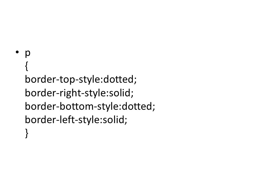 p { border-top-style:dotted; border-right-style:solid; border-bottom-style:dotted; border-left-style:solid; }