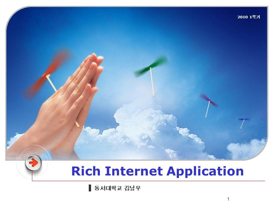 1 Rich Internet Application 2010 1 학기 동서대학교 김남우