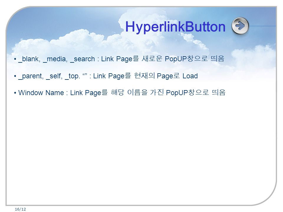 "16/12 _blank, _media, _search : Link Page 를 새로운 PopUP 창으로 띄움 _parent, _self, _top. """" : Link Page 를 현재의 Page 로 Load Window Name : Link Page 를 해당 이름을 가"