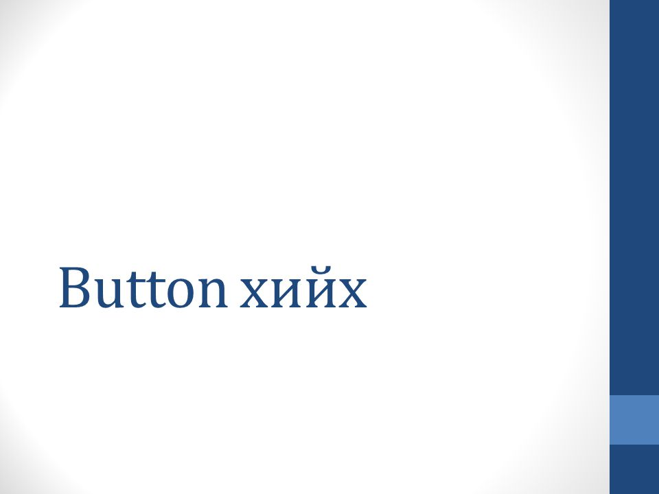 Button хийх