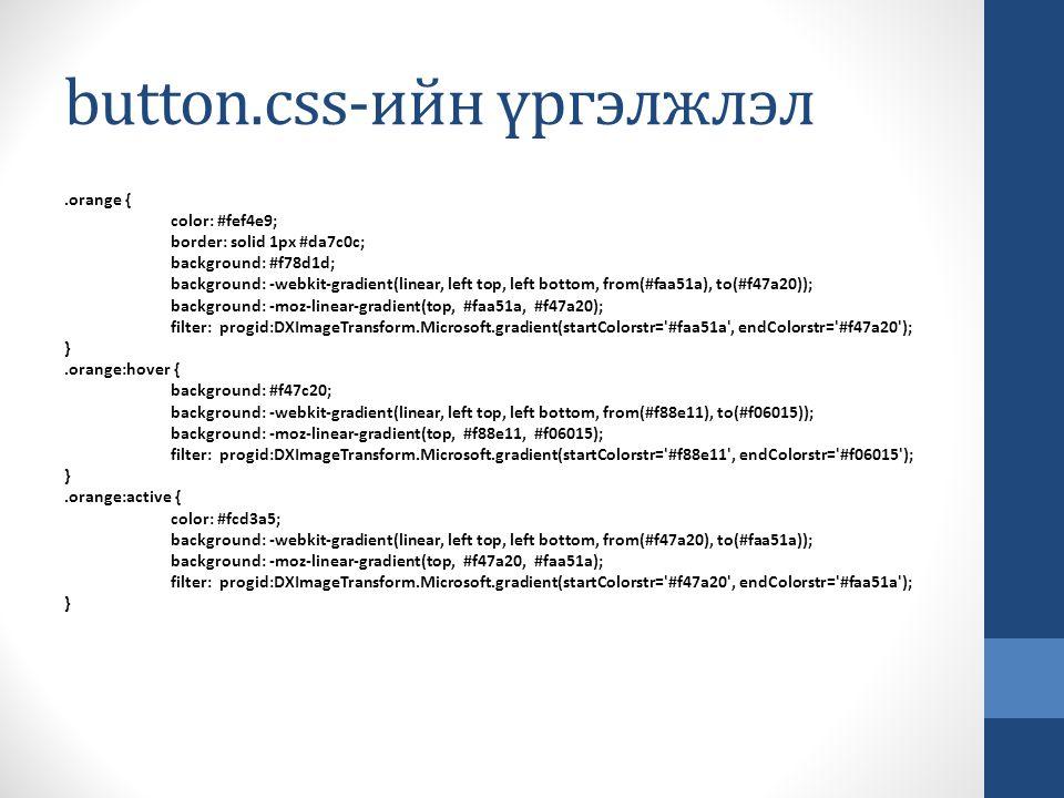 button.css-ийн үргэлжлэл.orange { color: #fef4e9; border: solid 1px #da7c0c; background: #f78d1d; background: -webkit-gradient(linear, left top, left