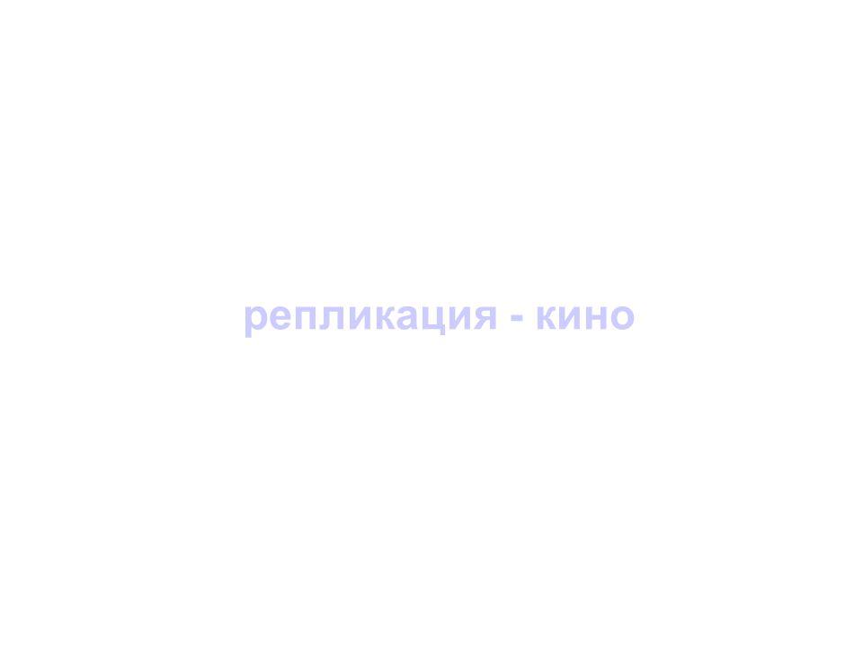 репликация - кино